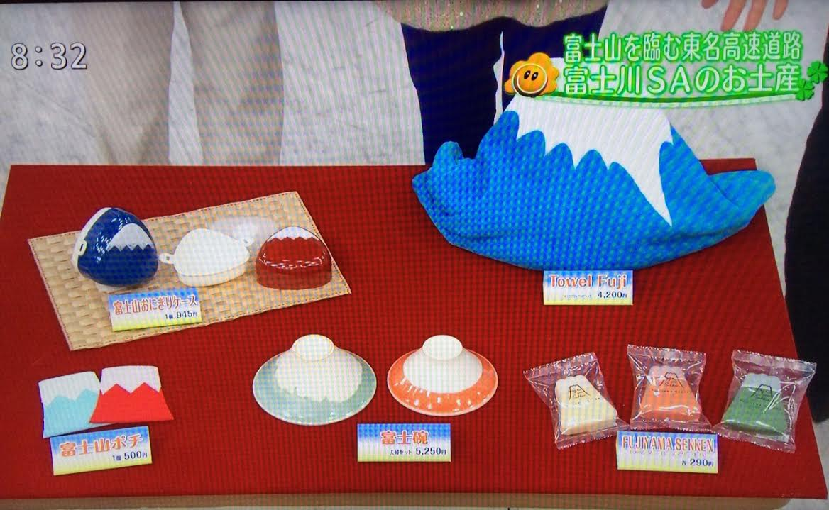 富士山ぽち袋他製品